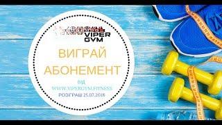 Как Быстро Накачать Мышцы Рук и Ног в Тренажерном Зале Viper Gym Даже в 45 лет?
