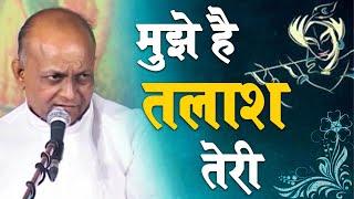 Mujhe Hai Talash Teri Bhajan By Vinod Ji Agarwal