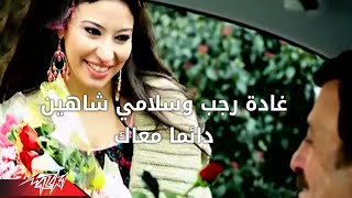 تحميل اغاني Daiman Maak-Ghada Ragab ft. Selami Sahin دايما معاك-غاده رجب وسلامى شاهين MP3