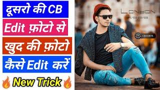 Cb Editing New Trick 2018 || NEW Editing Tutorial || CB Editing ki Easy Trick