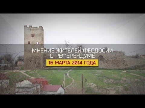 , title : 'Мнение жителей Феодосии о референдуме в Крыму'