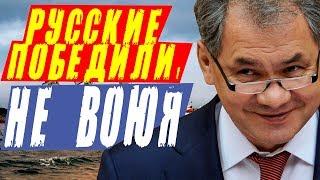 Репетиция войны с Россией показало ужасное