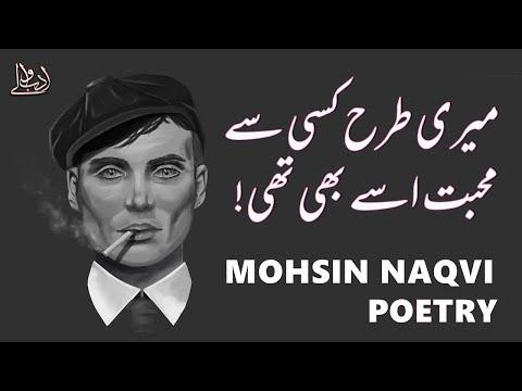 MERI TARHAN KISI SE MUHABBAT   MOHSIN NAQVI POETRY   SHAYARI