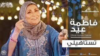 فاطمة عيد - تستاهيلي 2018 Fatma Eid - Testahely تحميل MP3