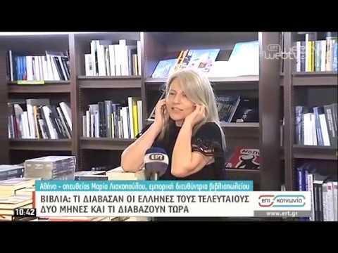 Βιβλίο | Τι διάβασαν στην καραντίνα και τι τώρα οι Έλληνες | 20/05/2020 | ΕΡΤ
