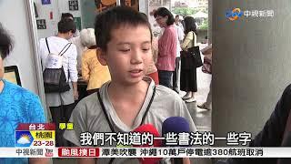 體驗漢字之美 漢字藝術節發揚中華文化│中視新聞20180929