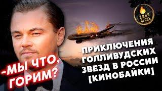 ПРИКЛЮЧЕНИЯ ГОЛЛИВУДСКИХ ЗВЕЗД В РОССИИ [КИНОБАЙКИ]