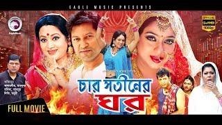 Char Sotiner Ghor   New Bangla Movie 2018   Shabnur, Mahfooz, Moyuri   Blockbuster Hit Movie