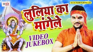 सावन स्पेशल सांग || Sawan Special Songs 2017 || Video JukeBOX || Bhojpuri Kanwar Bhajan 2017 - Download this Video in MP3, M4A, WEBM, MP4, 3GP