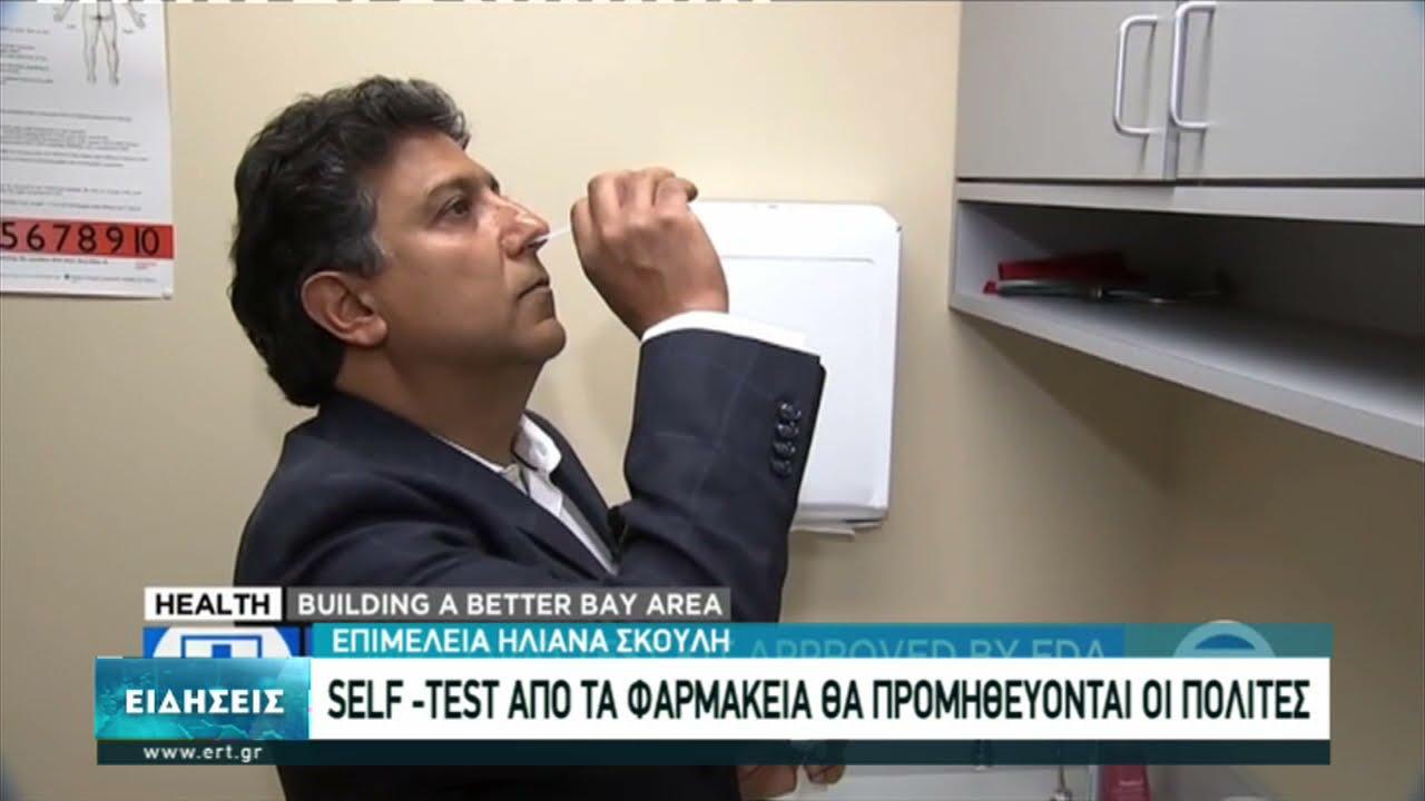 Διευκρινίσεις ζητούν οι φαρμακοποιοί για τα self test | 22/03/2021 | ΕΡΤ