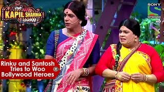 Rinku Devi and Santosh Tries to Woo Bollywood Heroes | The Kapil Sharma Show
