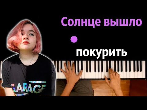 Алена Швец - Солнце вышло покурить ● караоке | PIANO_KARAOKE ● ᴴᴰ + НОТЫ & MIDI