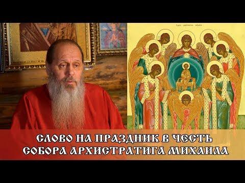 Слово на праздник в честь собора Архистратига Михаила (21.11.2018)