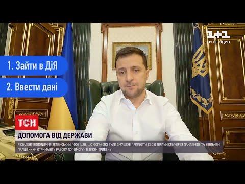 Зеленський анонсував програму підтримки підприємців