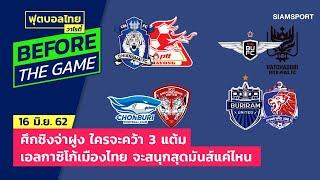 ปรีวิวก่อนเกมฟุตบอลไทยลีก 4 คู่ l ฟุตบอลไทยวาไรตี้ 16.06.62