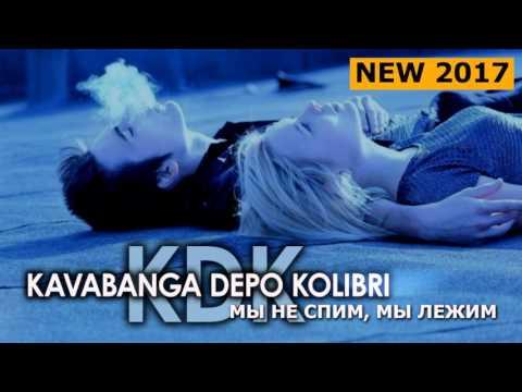 Kavabanga Depo  Kolibri    Мы не спим,  мы лежим (новинка 2017)