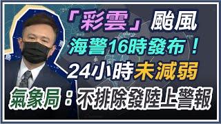 「彩雲」颱風16時發海警  周五最近台