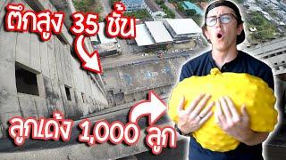 โยนลูกเด้งในลูกโป่งยักษ์ จากตึกสูง 35 ชั้น!!! จะเด้งหรือแตก?!!