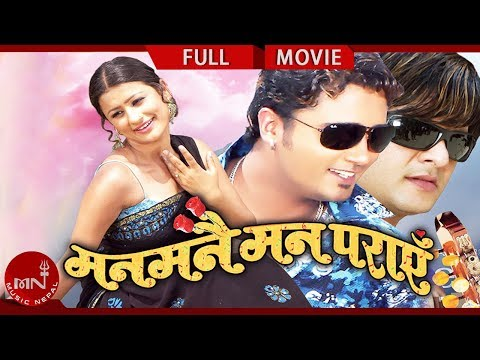 Man Manai Man Paraye | Nepali Movie