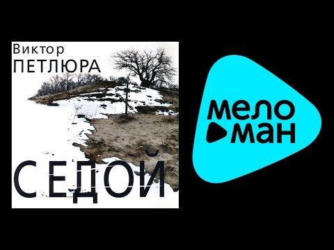 ВИКТОР ПЕТЛЮРА - СЕДОЙ / VIKTOR PETLYURA - SEDOY