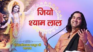 Krishna Bhajan - Jiyo Shyam Lal by Shri Devkinandan Thakur Ji Maharaj
