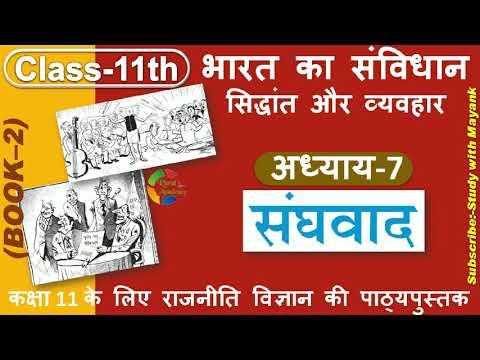 NCERT POLITY Class-11 | भारत का संविधान सिद्धांत और व्यवहार | Chapter-7 | संघवाद | Federalism