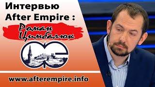 Цимбалюк:  Путин бессменный, и уходить не собирается