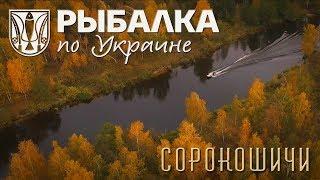 Подборка передачи о рыбалке в украине