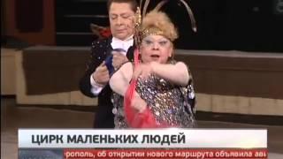 Цирк маленьких людей. Новости. GuberniaTV