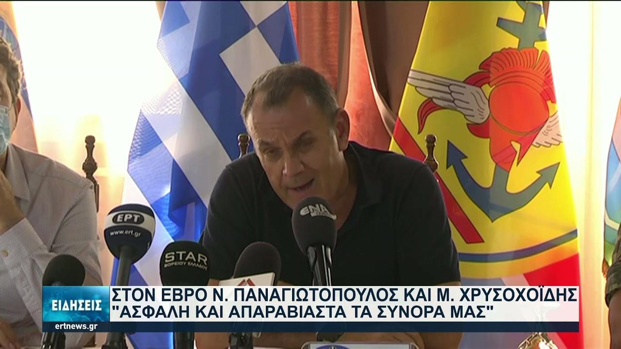 Οι υπουργοί Άμυνας και Προστασίας του Πολίτη στα ελληνοτουρκικά σύνορα | 20/08/2021 | ΕΡΤ
