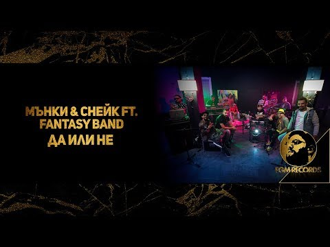 Monkey Amp Snake Ft Fantasy Band ���da Ili Ne��� Official Video 2018 ���������� ���������������� ������� ������ �������