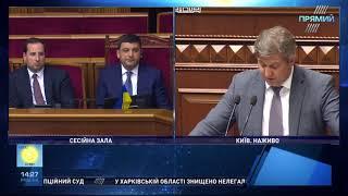 Виступ міністра фінансів Олександра Данилюка у Верховній Раді