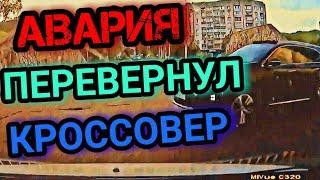 АВАРИЯ С ПЕРЕВОРОТОМ, ПОДБИЛ КРОССОВЕР (Великий Новгород).