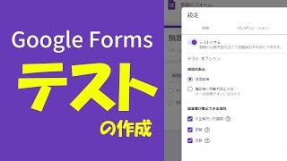 Google Forms②「テストを作成する」