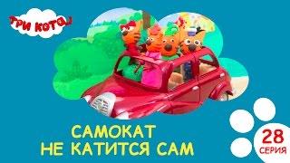 Три кота - Самокат не катится сам- Выпуск №28|Развивающее видео для детей
