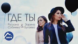 Руслана Собиева, Зарина Бугаева - Где ты | Премьера клипа 2017