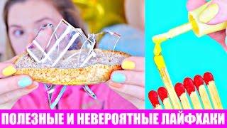 Пробуем Странные и Невероятные ЛАЙФХАКИ /  Life Hacks
