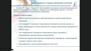 21.03.2019 Маркировка ЛП