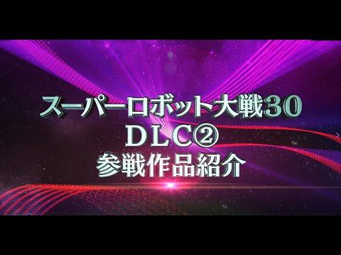 《超級機器人大戰30》第二彈DLC追加參戰作品