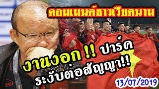 คอมเมนต์ชาวเวียดนาม🔥-ปาร์ค ฮัง ซอ-ระงับการต่อสัญญากับเวียดนาม