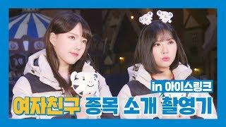 MBC #여자친구 평창 동계올림픽 종목 소개 촬영기! (in 아이스링크)