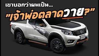 ทำไม Nissan Navara จึงได้ฉายา 'เจ้าพ่อตลาดวาย' ??? | MZ Crazy Cars