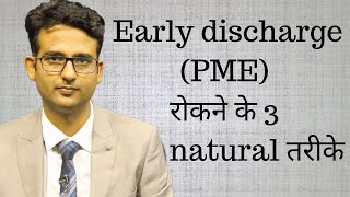 Early discharge rokne ke 3 natural tareeke?  3 natural exercises to treat premature ejection