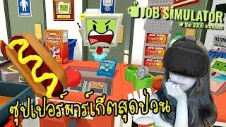 [HTC VIVE] ร้านสะดวกซื้อที่ไม่สะดวกเอาซะเลย!   job simulator [zbing z.]