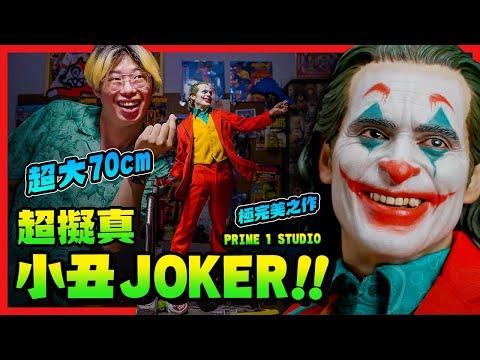 宛如真人的逼真雕像!Prime 1 Studio 小丑開箱【玩具人玩玩具】Joker(Bonus Version) Unboxing