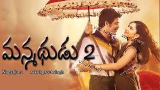'మన్మథుడు 2' లో రకుల్ మరో టీజర్..!   manmadhudu 2   nagarjuna   rakul   rahul ravindran