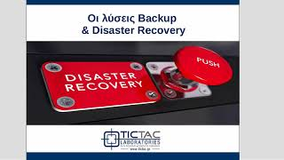 TicTac - Συμβουλές για σωστό Backup & Disaster Recovery - part1