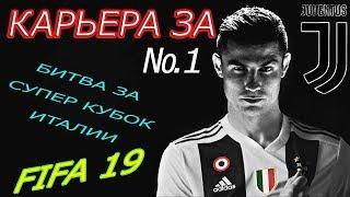 FIFA 19 Начало Карьера за Ювентус Финал Суперкубка №1