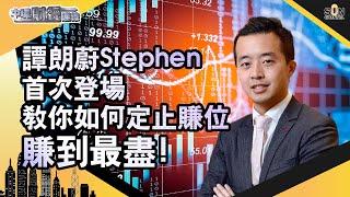 【譚朗蔚Stephen首次登場】教你如何定止賺位,賺到最盡!中環財經連線︱Sun Channel︱嘉賓︰譚朗蔚︱20200702