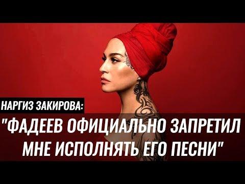 Наргиз Закирова: «Фадеев официально запретил мне исполнять его песни»